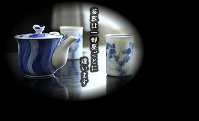 茶器は一部屋ごとに違います