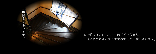 階段もレトロです。 ※当館にはエレベーターはございません。3階まで階段となりますので、ご了承下さいませ。